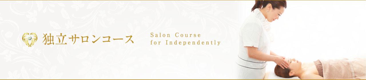 独立サロンコース