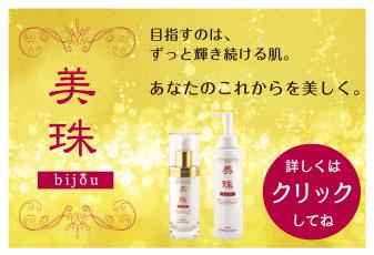 ジュウェル開発化粧品「美珠-bijou-」美容液・クレンジング、とっても好評です!