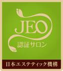 日本エステティック機構認定サロン